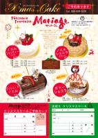 2012クリスマスパンフレット